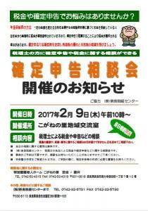 flyer20170209